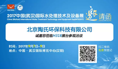 北京陶氏携水处理产品重磅亮相武汉水展