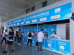 2017年9月7日至9日武汉国际水科技博览会