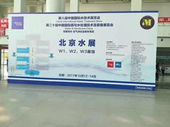 2017年10月12日至14日北京国际水展
