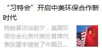 """""""习特会""""开启中美环保合作新时代"""